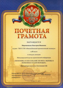 Грамота Мирошникова